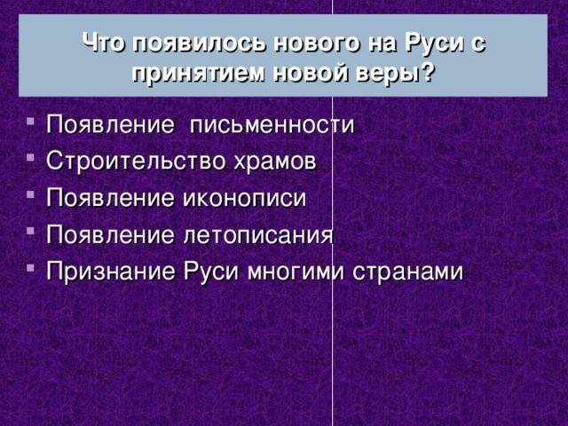 Что появилось нового на Руси с принятием новой веры?