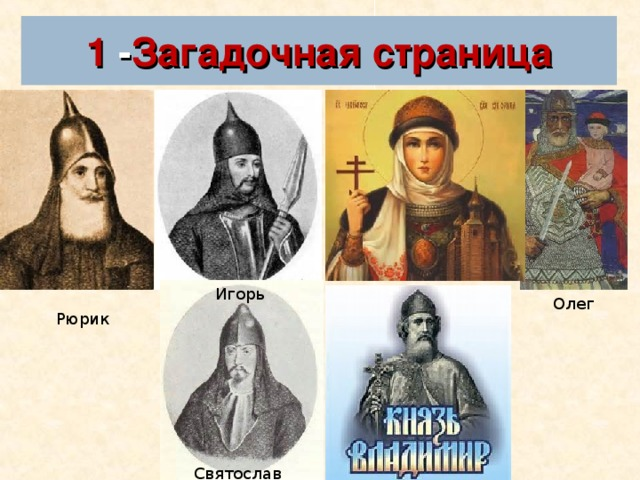 1 - Загадочная страница   Игорь Олег Рюрик Святослав