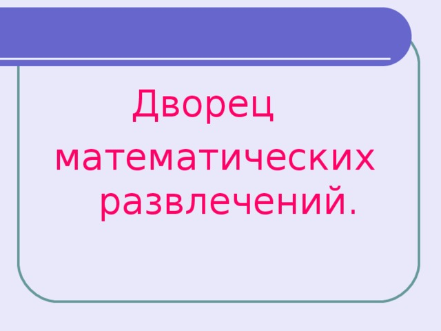 Дворец математических развлечений.