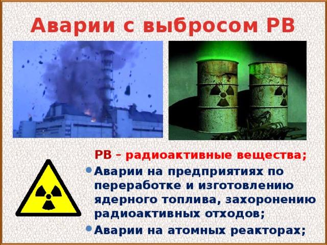 Аварии с выбросом РВ РВ  – радиоактивные вещества;