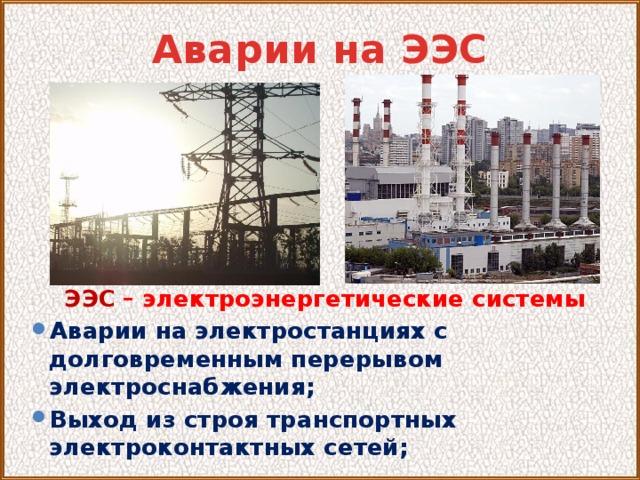 Аварии на ЭЭС ЭЭС  – электроэнергетические системы