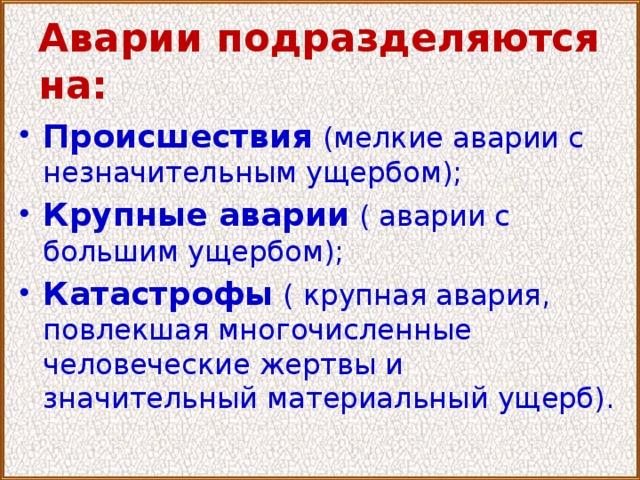 Аварии подразделяются на: