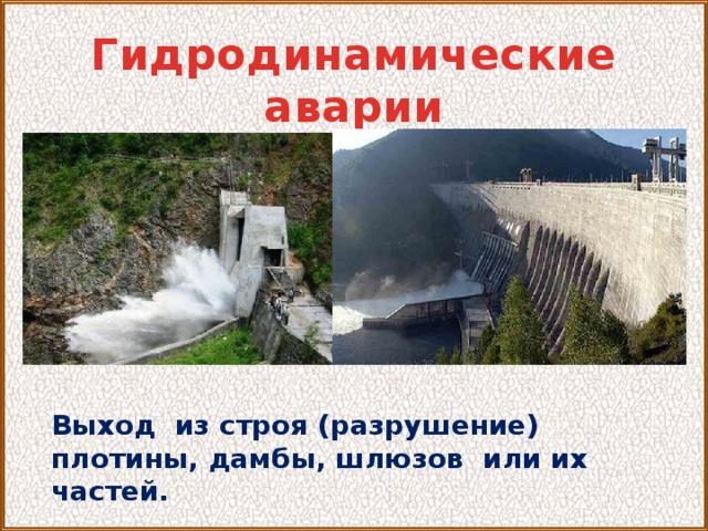 Гидродинамические аварии Выход из строя (разрушение) плотины, дамбы, шлюзов или их частей.