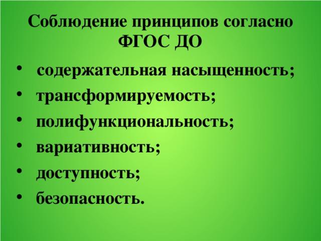 Соблюдение принципов согласно ФГОС ДО