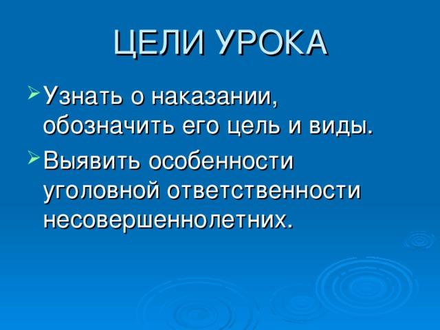 ЦЕЛИ УРОКА