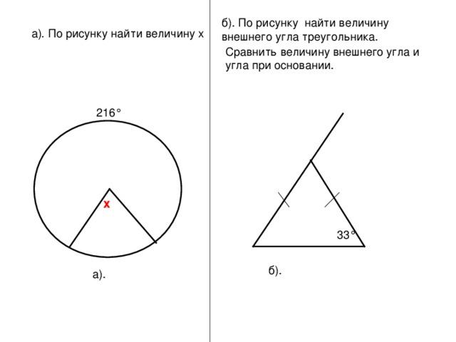 б). По рисунку найти величину внешнего угла треугольника. а). По рисунку найти величину х Сравнить величину внешнего угла и угла при основании. 216 ° х 33 ° б). а).