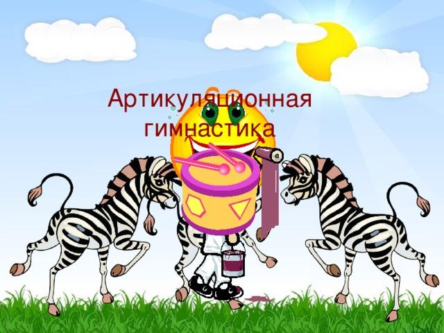 Артикуляционная гимнастика 22.10.16 http://aida.ucoz.ru