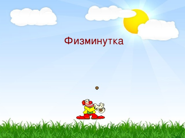 Физминутка 22.10.16 http://aida.ucoz.ru