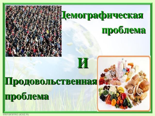Демографическая проблема   И Продовольственная проблема