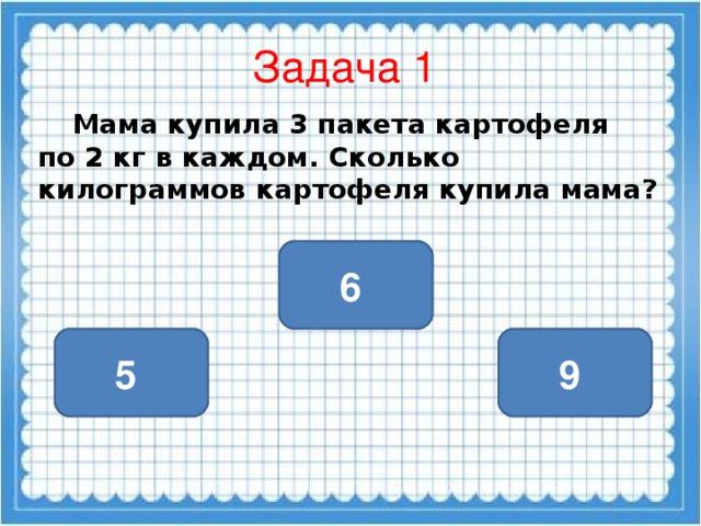 Решение задач на умножение 2 класс тесты сборник задач по физике угнту решения