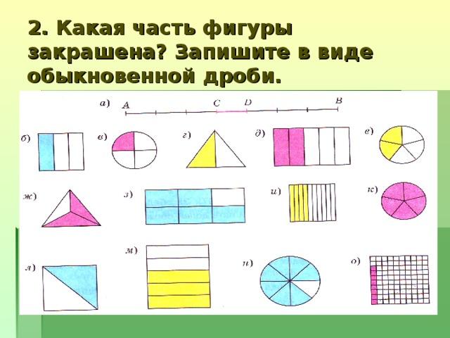 картинки на целое частью которого является указанный объект можете встроить