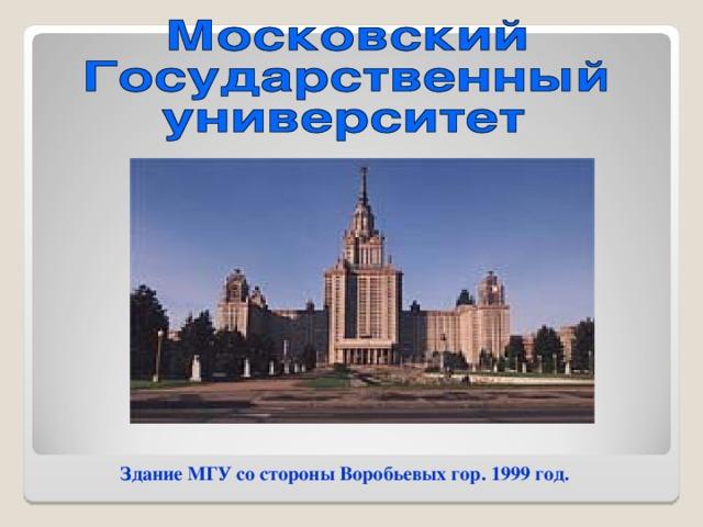 Здание МГУ со стороны Воробьевых гор. 1999 год.