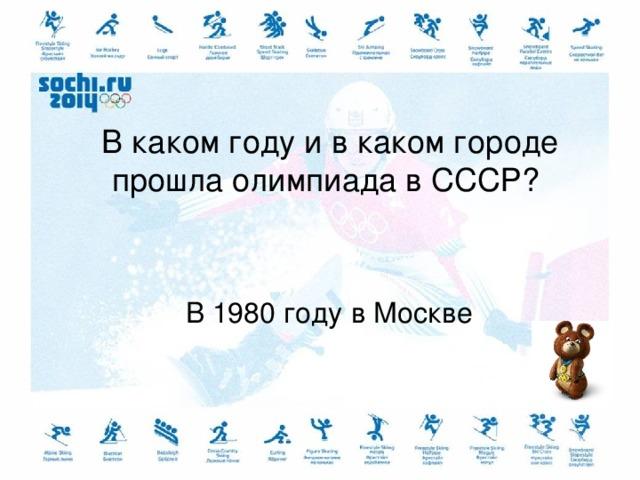 В каком году и в каком городе прошла олимпиада в СССР? В 1980 году в Москве