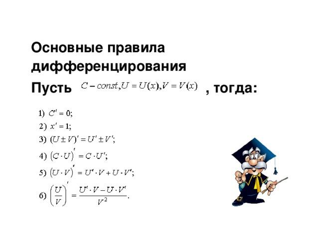 Основные правила дифференцирования  Пусть , тогда: