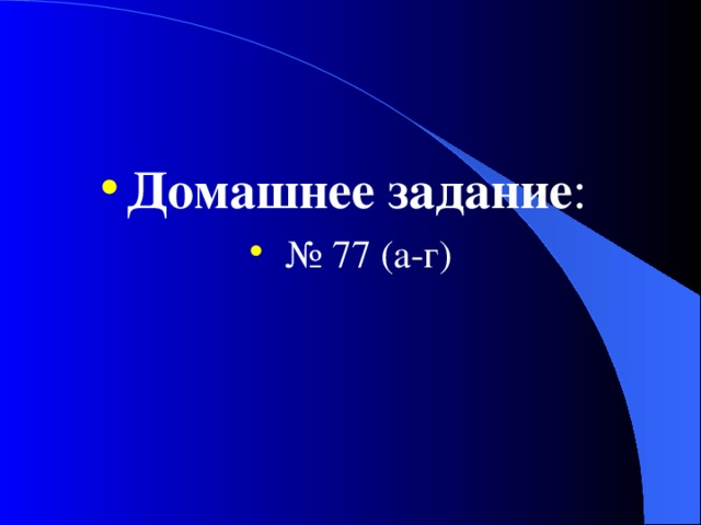 Домашнее задание : № 77 (а-г)
