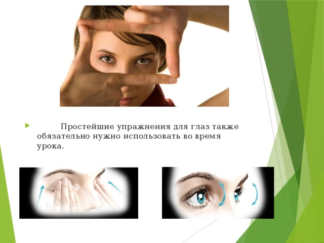 Простейшие упражнения для глаз также обязательно нужно использовать во время урока.