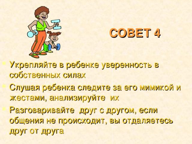 СОВЕТ 4