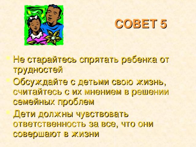 СОВЕТ 5