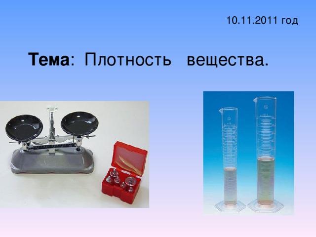 10.11.2011 год Тема : Плотность вещества.