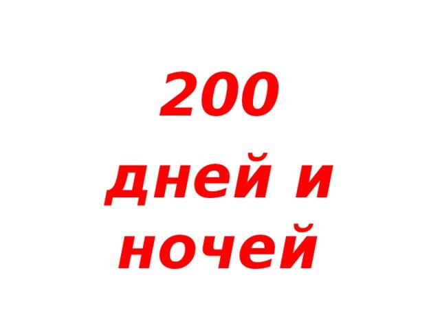 Иностранных языках, 200 дней отслужил картинки