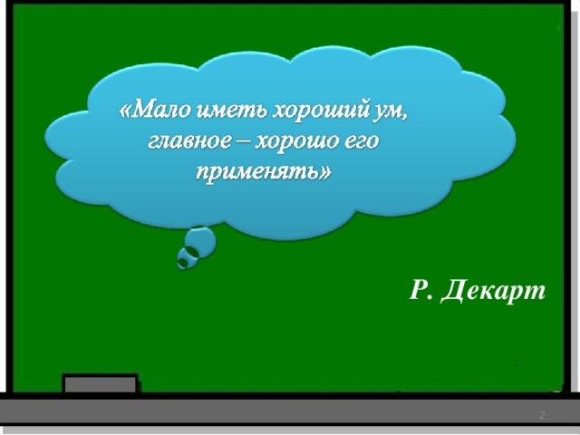 Р. Декарт