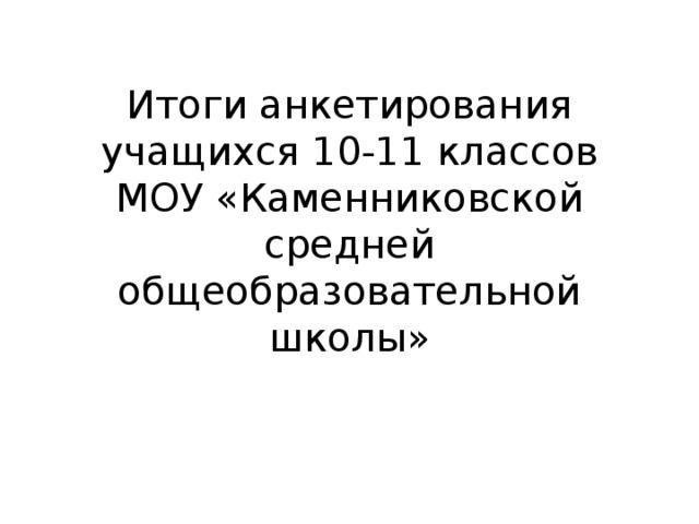 Итоги анкетирования учащихся 10-11 классов МОУ «Каменниковской средней общеобразовательной школы»