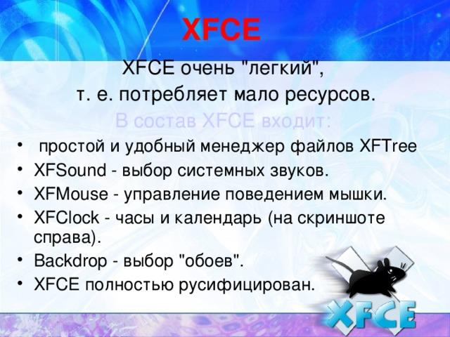 XFCE XFCE очень