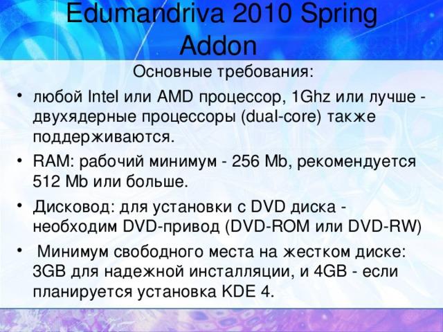 Edumandriva 2010 Spring Addon Основные требования: