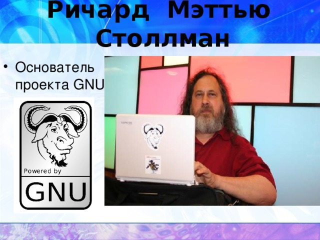 Ричард Мэттью Столлман