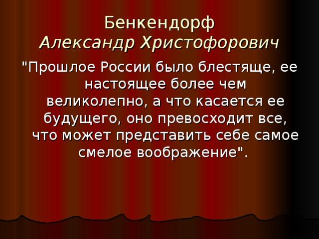Бенкендорф  Александр Христофорович