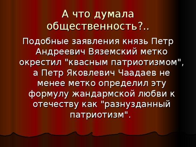 А что думала общественность ? .. Подобные заявления князь Петр Андреевич Вяземский метко окрестил
