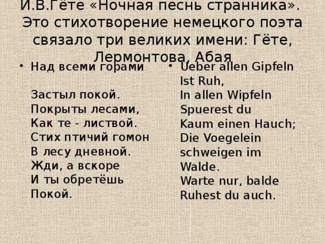 красивые стихи на немецком с переводом о любви основном