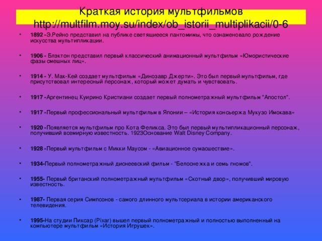 Краткая история мультфильмов  http://multfilm.moy.su/index/ob_istorii_multiplikacii/0-6