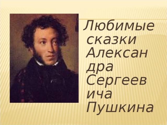 Любимые сказки Александра Сергеевича Пушкина