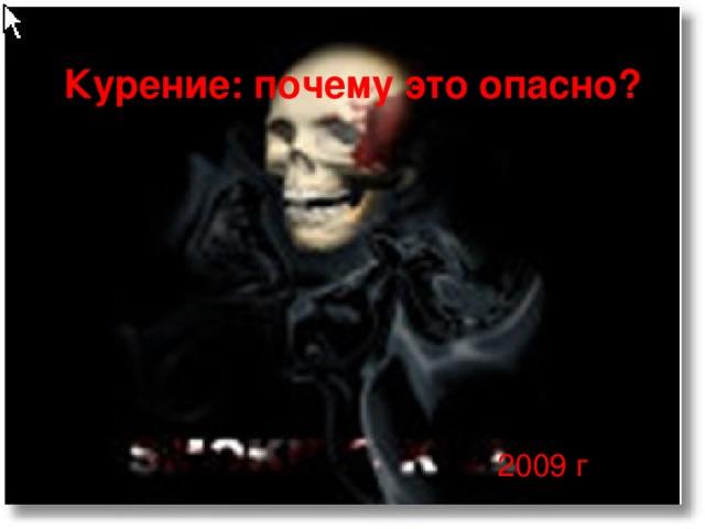 Курение: почему это опасно? 2009 г