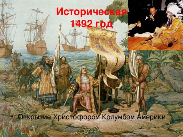 Историческая  1492 год