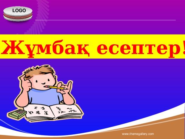 Жұмбақ есептер! www.themegallery.com