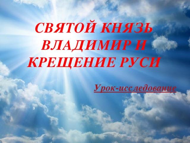 Святой князь Владимир и Крещение Руси Урок-исследование