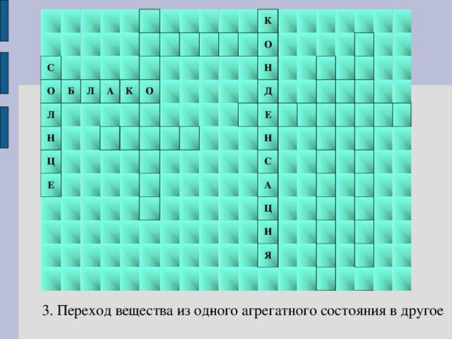 С     О  Б Л      Н  Л  Ц    А  Е   К        О                    К        О         Н                Д          Е             Н     С       А             Ц       И   Я                 3. Переход вещества из одного агрегатного состояния в другое