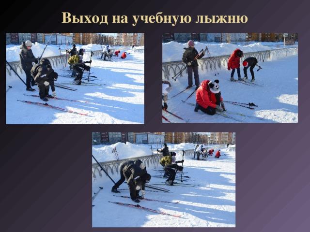 Выход на учебную лыжню
