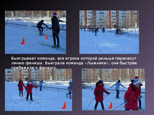 Выигрывает команда, все игроки которой раньше пересекут линию финиша. Выиграла команда «Лыжники», они быстрее прибежали к финишу.