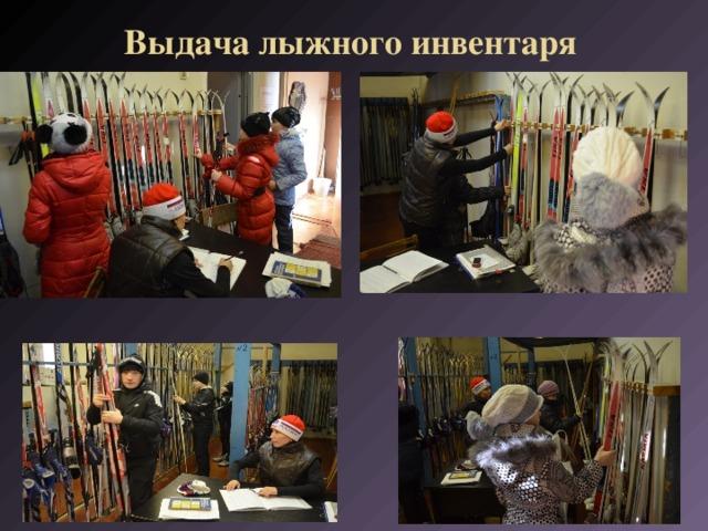 Выдача лыжного инвентаря