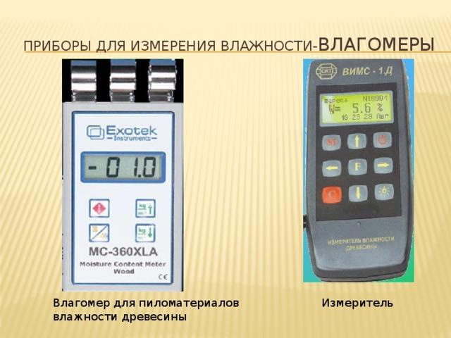 приборы для измерения влажности- влагомеры Влагомер для пиломатериалов Измеритель влажности древесины