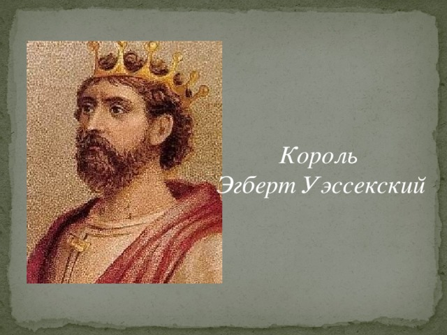 Король Эгберт Уэссекский