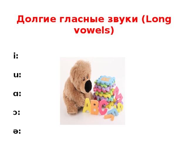 Долгие гласные звуки (Long vowels) i: u: ɑ: ɔ: ə: