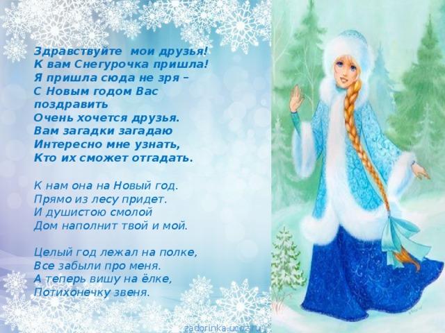 Поздравление от снегурочки детям в прозе