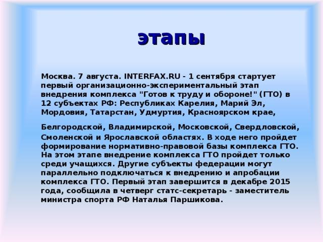 этапы Москва. 7 августа. INTERFAX.RU - 1 сентября стартует первый организационно-экспериментальный этап внедрения комплекса