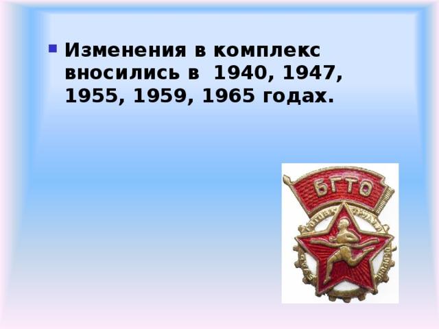 Изменения в комплекс вносились в 1940, 1947, 1955, 1959, 1965 годах.