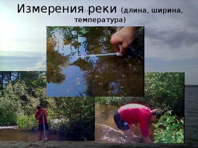Измерения реки (длина, ширина, температура)
