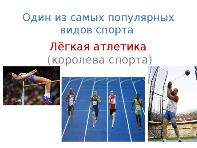 Один из самых популярных видов спорта   Лёгкая атлетика  (королева спорта)